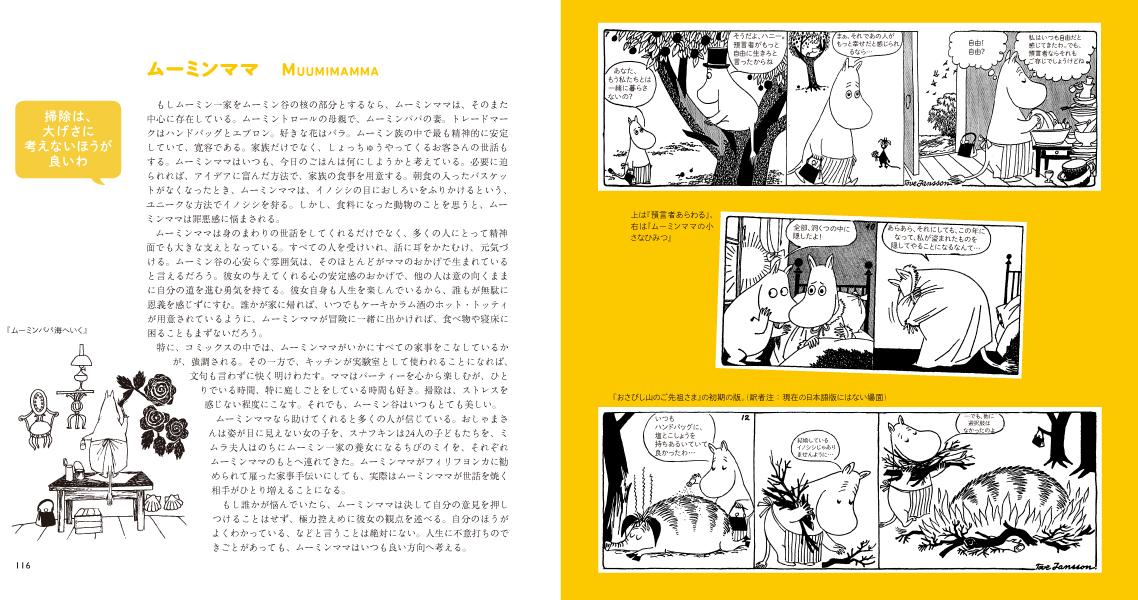 ムーミン キャラクター 相関図